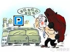 四季快安智能车库.png